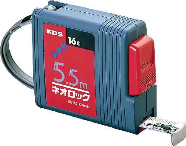 DIY工具からアウトドアブランド用品など多数商品取り扱い! KDSネオロック5S16-55