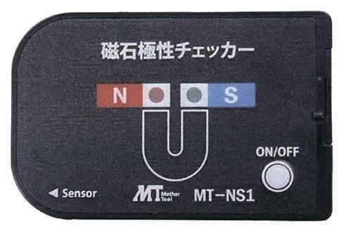 【エントリーで+P5倍】マザーツール 磁石極性チェッカー MT-NS1