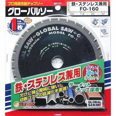 【ネコポス対応】モトユキ グローバルソー 鉄・ステン FO-160