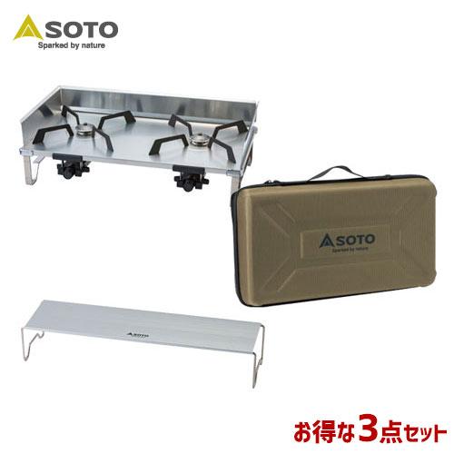 [SOTO/ソト]GRID 2バーナー&ハードケースセット&GRIDテーブル 3点セット ST-526 ST-5261 ST-526T