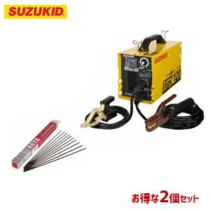 スズキッド[SUZUKID]溶接機2点セット『アイマックス120 SIM-120』&『溶接棒 軟鋼 B-1 直径1.6×230mm PB-02』