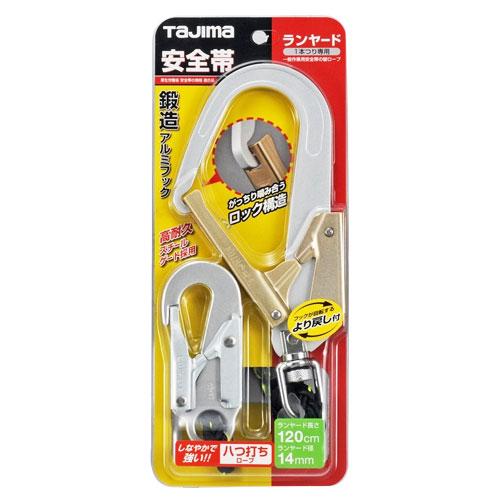 タジマ タジマ安全帯 ランヤード L3S14mm/黒ロープ/120cm TA-L3S14B120
