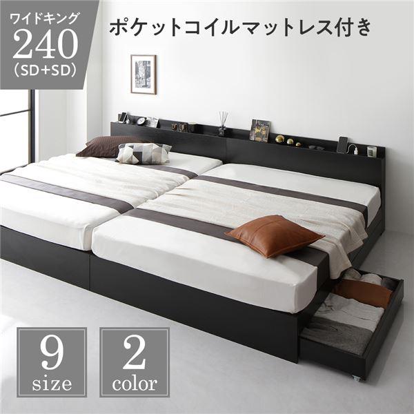 使い勝手の良い 収納付き ベッド ワイドキング240(SD+SD) 引き出し付き キャスター付き 棚付き コンセント付き ブラック ポケットコイルマットレス付き, アイチグン 56b2e97c