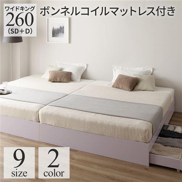 一番の ベッド 収納付き 連結 引き出し付き キャスター付き 木製 ヘッドレス シンプル モダン ホワイト ワイドキング260(SD+D) ボンネルコイルマットレス付き, ミイケグン 41d17396
