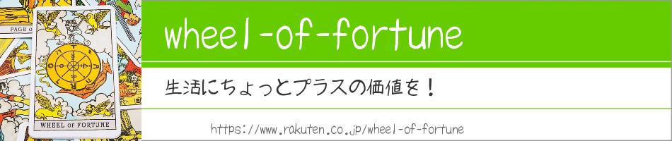 wheel-of-fortune:生活にちょっとプラスのアイテムを取り揃えております。