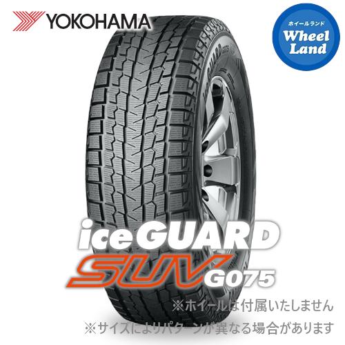 <title>19インチ 冬タイヤ 単品 ヨコハマ ice GUARD SUV G075 265 55R19 2 25 木 今月最後のクーポンです スタッドレスタイヤ 公式ストア YOKOHAMA アイスガードSUV 55-19 109Q 2本以上で送料無料</title>