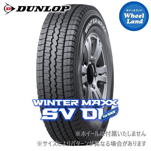 15インチ 買い物 冬タイヤ 単品 ダンロップ WITERMAXX SV01 205 70R15 104 ウインターマックスSV01 信憑 102L 取付対象 DUNLOP 2本以上で送料無料 スタッドレスタイヤ 70-15 12月1日ワンダフルデークーポン