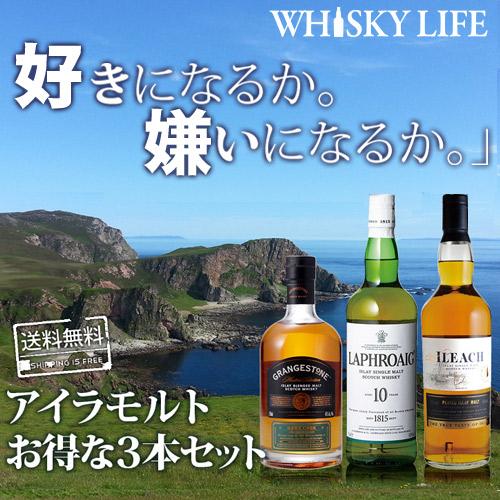 ウイスキー セット 詰め合わせ 飲み比べ 送料無料アイラモルトウイスキー3本セット [長S]ウィスキー ラフロイグ 10年 アイリーク グレンジストン