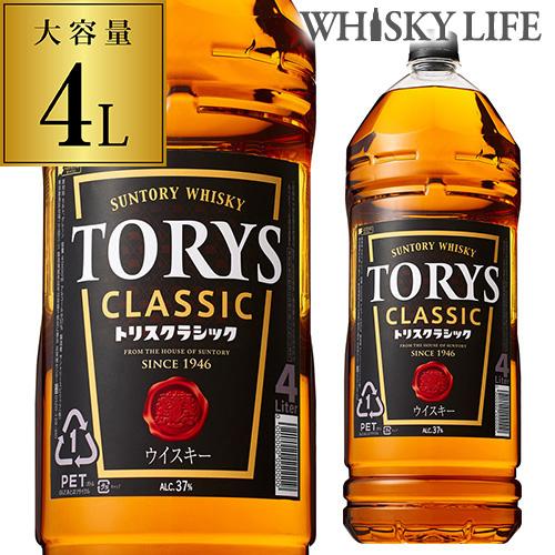 4本まで同梱可能 大放出セール サントリー トリス クラシック 4000ml 長S 商い 4L TORYS 日本 クラッシック