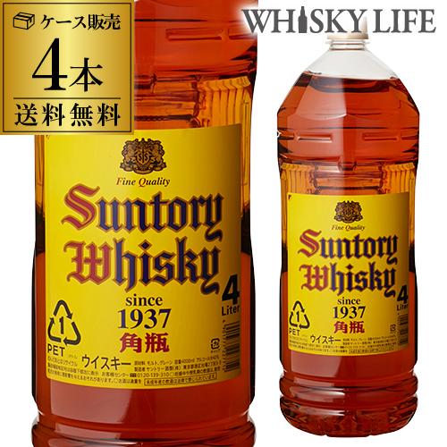 【送料無料】【ケース4本入】サントリー 角瓶 4L(4000ml)×4本[虎S] [ウイスキー][ウィスキー]japanese whisky
