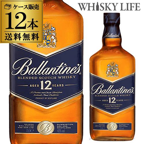 【送料無料】[ケース12本入] バランタイン 12年 700ml[likaman_BF12] [ウイスキー][ウィスキー][虎S]ブレンデッド スコッチ