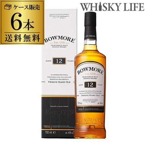【送料無料】【ケース6本入】 ボウモア 12年 700ml 40度アイラ スコッチ シングルモルト[likaman_BO12][ウイスキー][ウィスキー][虎S]