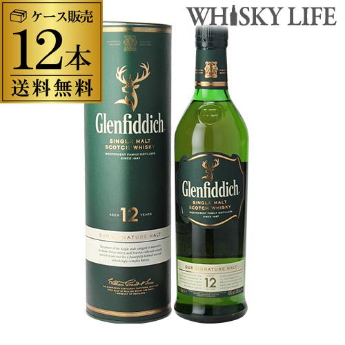 【ケース12本入】グレンフィディック 12年 700ml×12本[虎S] [ウイスキー][ウィスキー]シングルモルト スコッチ
