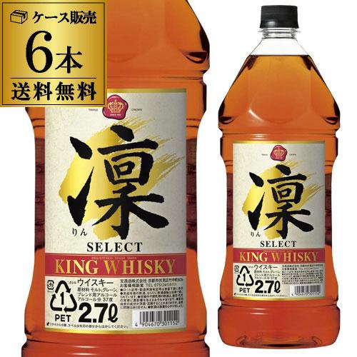 【送料無料】【ケース6本入】キングウイスキー 凛 セレクト 2700ml(2.7L)×6本[ウイスキー][ウィスキー]japanese whisky [長S]