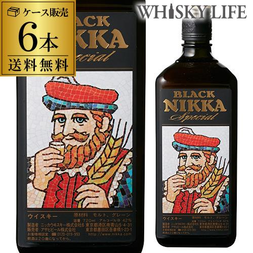 ニッカ ブラックニッカ スペシャル 720ml×6本販売 [送料無料][ウイスキー][ウィスキー] 日本 国産 japanese whisky [長S]