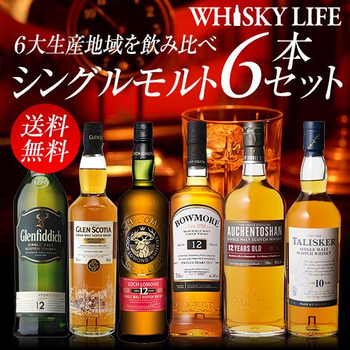 ウイスキー セット 詰め合わせ 飲み比べ 送料無料スコットランド 6大地域 シングルモルト 6本セット[長S]ウィスキー