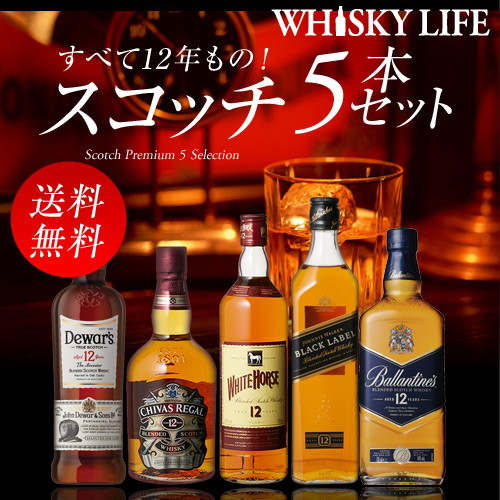 ウイスキー セット 詰め合わせ 飲み比べ 送料無料すべて12年もの!スコッチ5本セットウィスキー whisky set [長S]