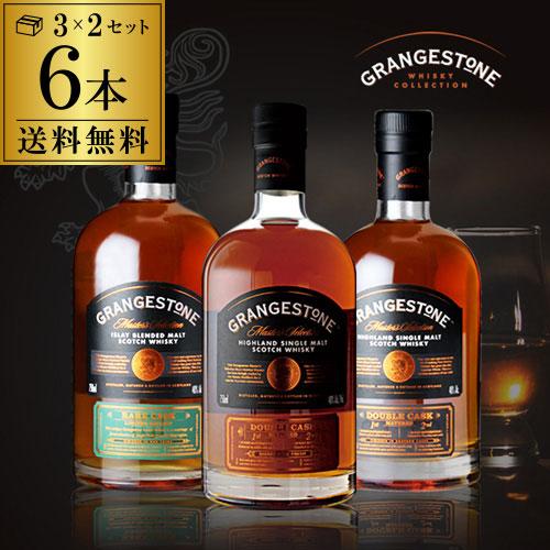 グレンジストン 謎のウイスキー3種セット【2セット計6本】 [ウイスキー][ウィスキー][長S]
