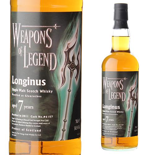 ウェポンズ オブ レジェンド ロンギヌス グレンロセス7年 700ml 57度 ウイスキー スコッチ スペイサイド シングルモルト whisky 虎S