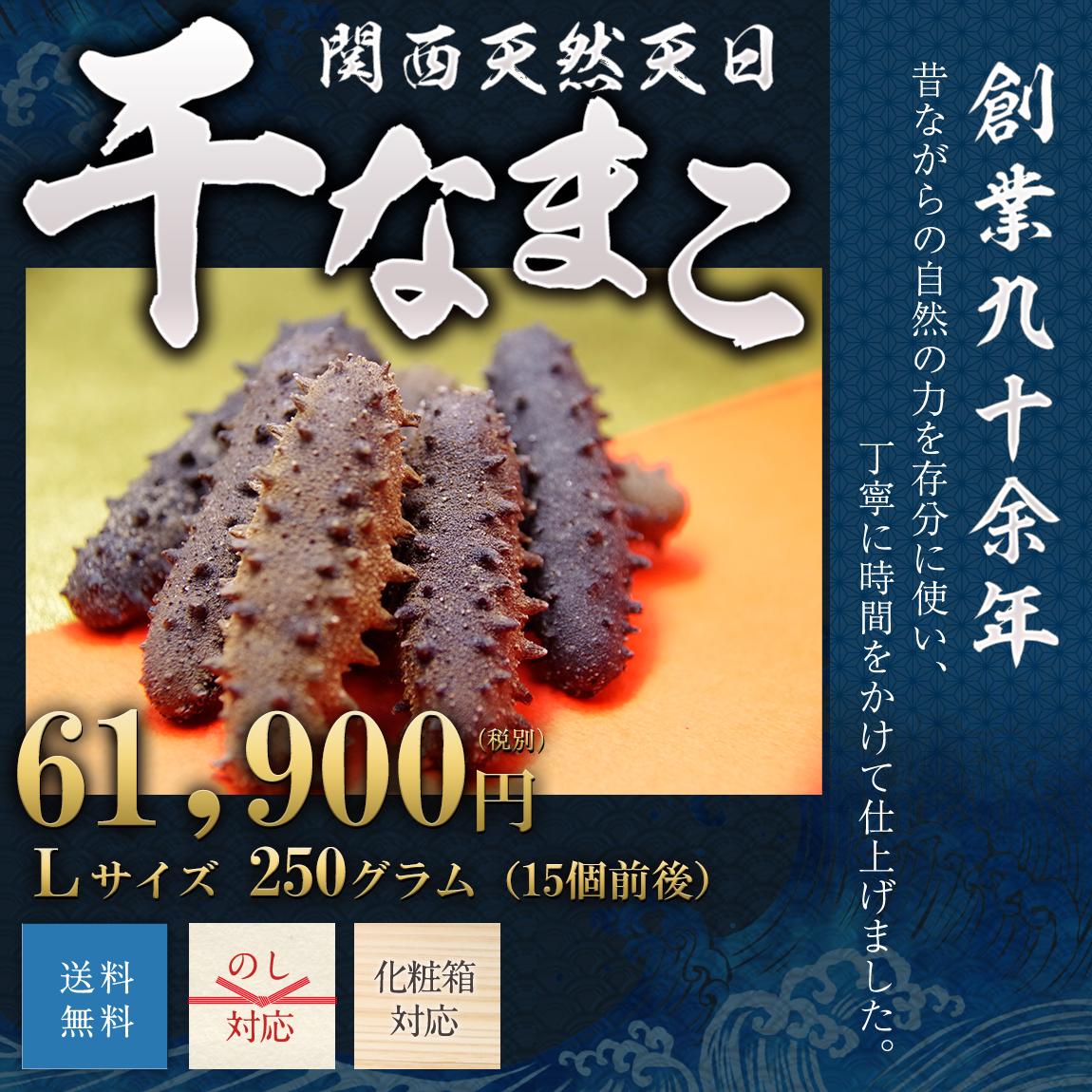 関西天然天日干しなまこ 特A品 Lサイズ250g(15個前後)送料無料 【ナマコ 海鼠 品川 なまこ 品川水産 乾燥 海鼠】