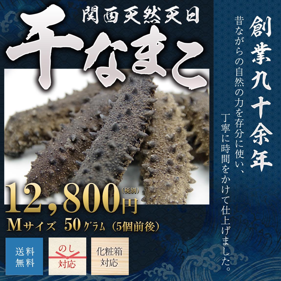 関西天然天日干しなまこ 特A品 Mサイズ 50g(5個前後)送料無料 【ナマコ 海鼠 品川 なまこ 品川水産 乾燥 海鼠】