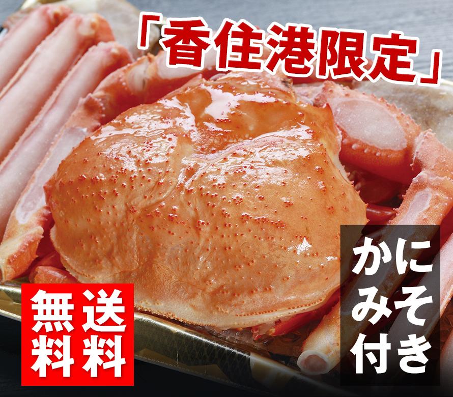 兵庫県香住漁港産の【香住ガニ 調理済み(かにみそ付き)】