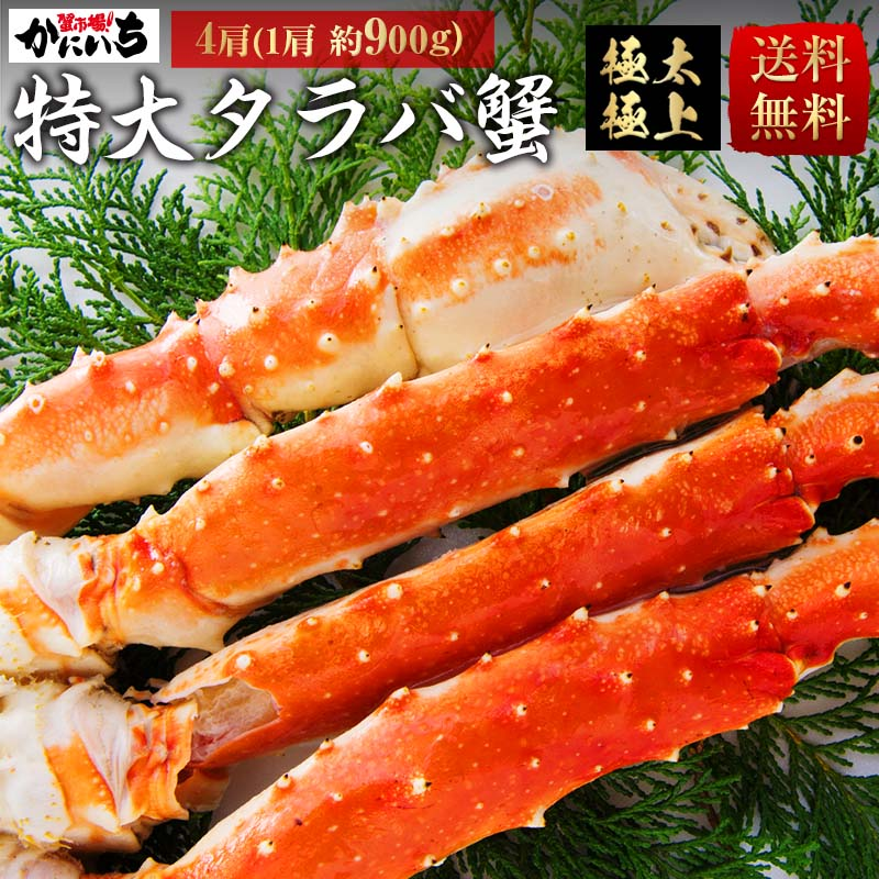 特大タラバ蟹 5L肩×4肩 送料無料 2~3人前 約900g たらばがに たらば タラバガニ
