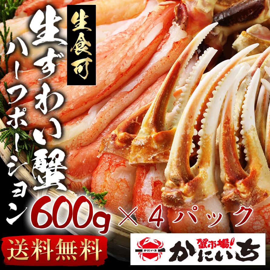 【A-004】ズワイガニ ハーフポーション  600g×4パック 生食可 刺身 ずわいがに カニ かに 蟹