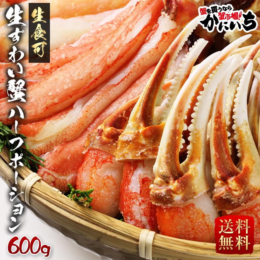 カニ 21年度産 ズワイガニ A-001 ハーフポーション 600g 超高鮮度 新鮮 生ずわい蟹 送料無料 蟹市場 かにいち 冷凍 足…