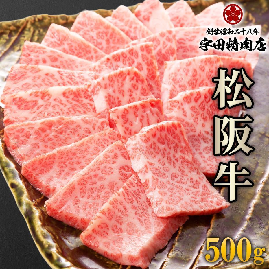松阪牛 カルビ 500g 宇田精肉店