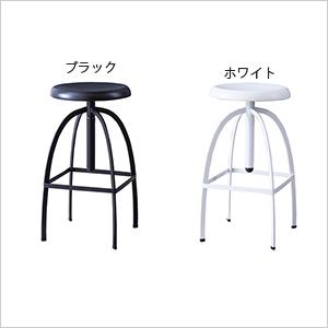 アーチ スチールツール RKC-273BK/RKC-273WH【椅子スツール イス おしゃれ 】