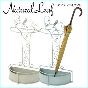 アンブレラスタンド(Natural Leaf) グリーン/アイボリー【傘たて 傘立て フレンチスタイル スタンド 傘 雨 レイングッズ 】