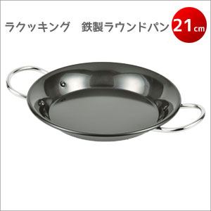 ラクッキング 鉄製ラウンドパン21cm HB-2649