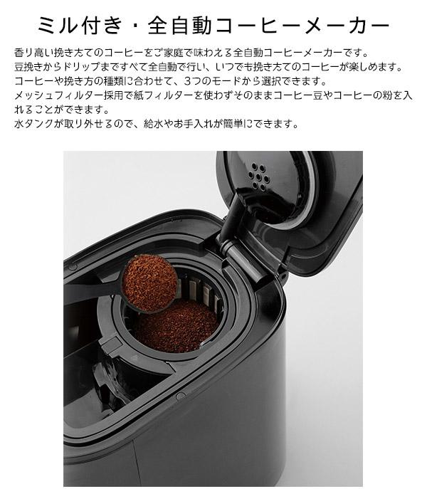 アイリスオーヤマ 全自動コーヒーメーカー IAC-A600