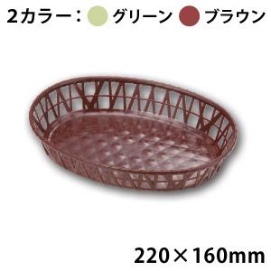 竹風ザル プラザル小判 220 グリーン ブラウン(150個セット)220×160×40mm【竹 カゴ プラスチック 業務用 プロ用 まとめ買い 】