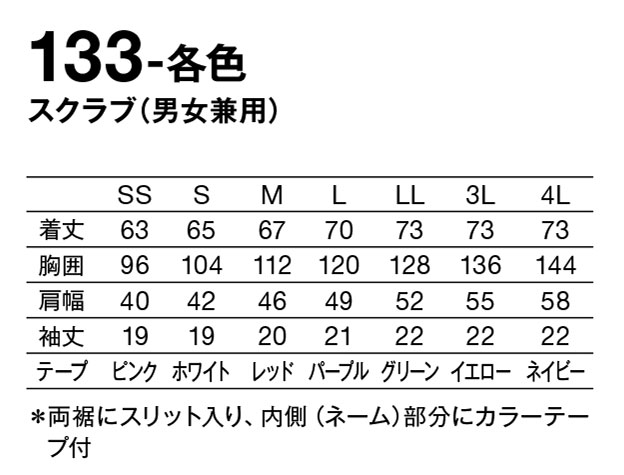 【KAZEN(旧アプロン)】133-各色【男女兼用スクラブ 白衣】 スクラブ 2019年新色登場