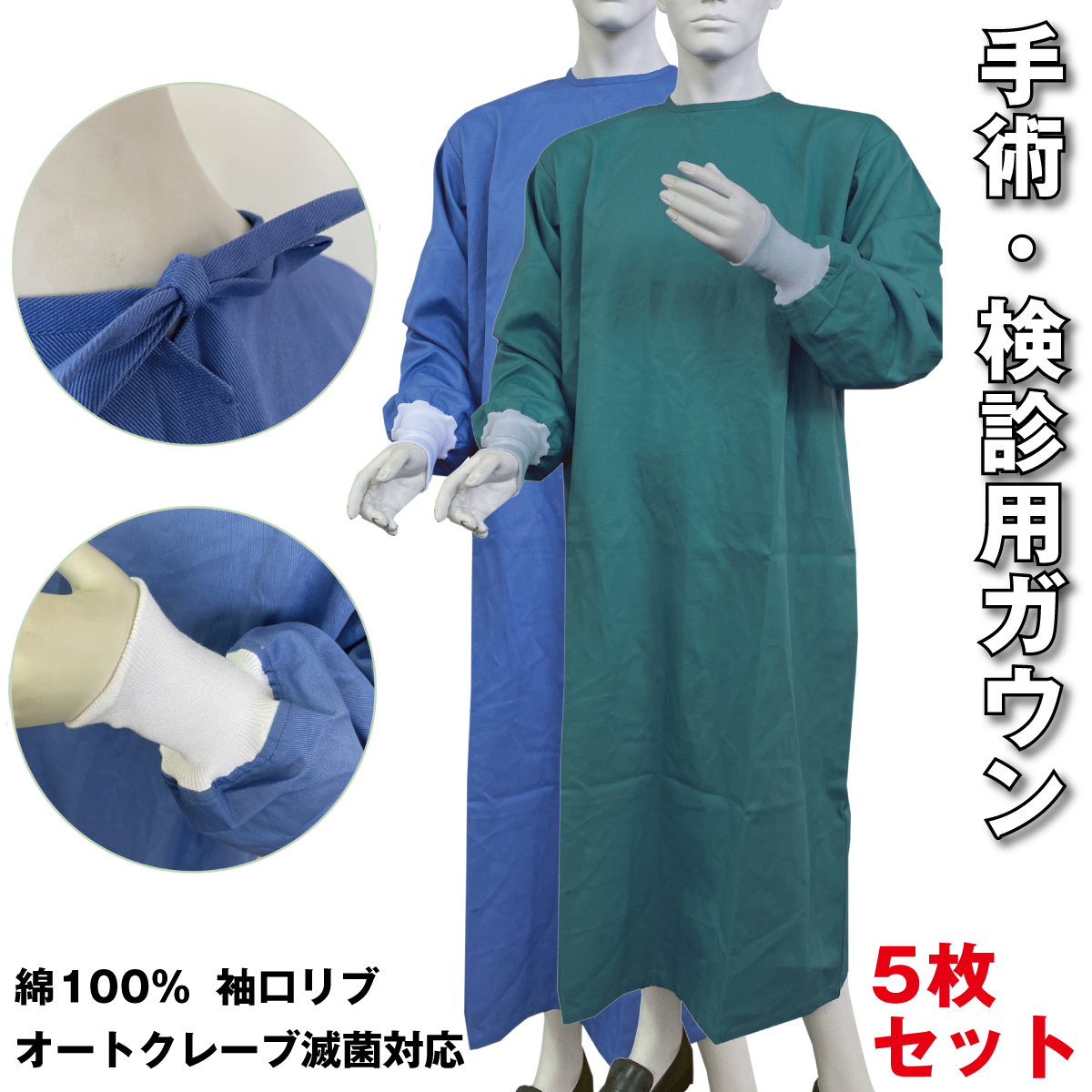 【送料無料】ガウン5枚セット 手術用 検診用 綿100% 日本製 ハイルバーティ 袖口リブ オートクレーブ対応