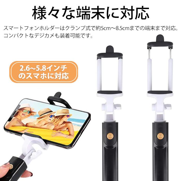 自撮り棒 セルカ棒 bluetooth iphone android 無線 リモコン付き コンパクト ロング じどり棒 三脚 アンドロイド 自撮り リモコン iphonex iphone8 wtb