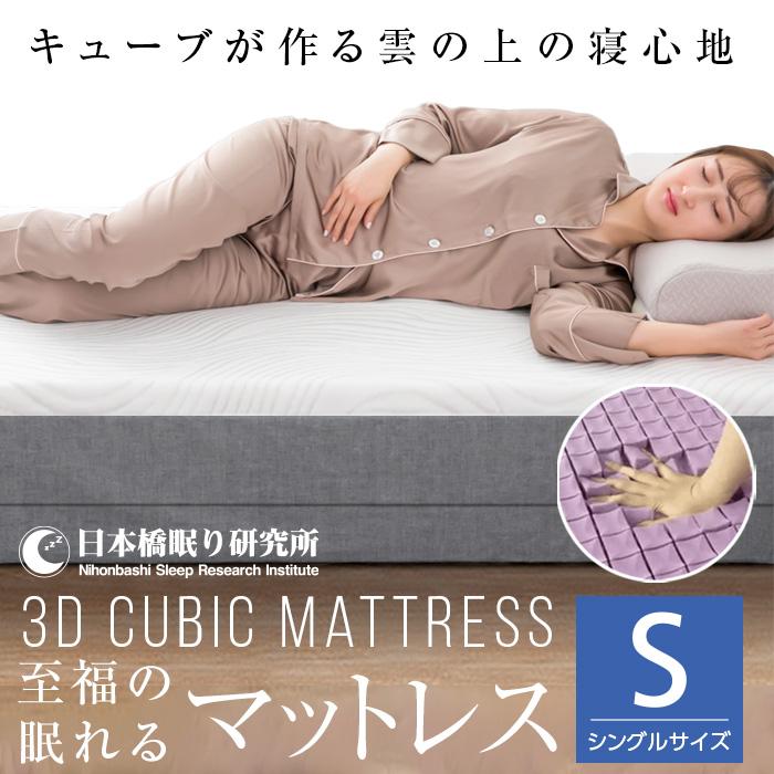 日本橋眠り研究所 至福の眠れるマットレス シングル 硬め 高反発 快眠 安眠理想的な寝姿勢をキープし 質の良い睡眠をサポートするマットレスです マットレス セール商品 代理販売 キューブカッティング 安眠グッズ ウレタンフォーム 寝具 通気性 安眠 体圧分散 年末年始大決算
