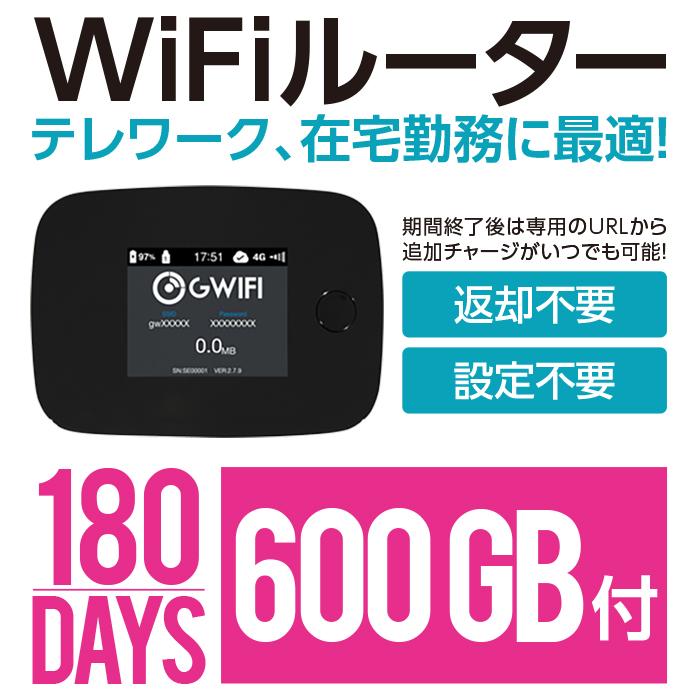 Wifi モバイルルーター 180日 600GB 国内 即日利用可能 ルーター SIMフリー プリペイド 高速 小型 在宅勤務 テレワーク 4GLTE SoftBank回線 大容量 LTE