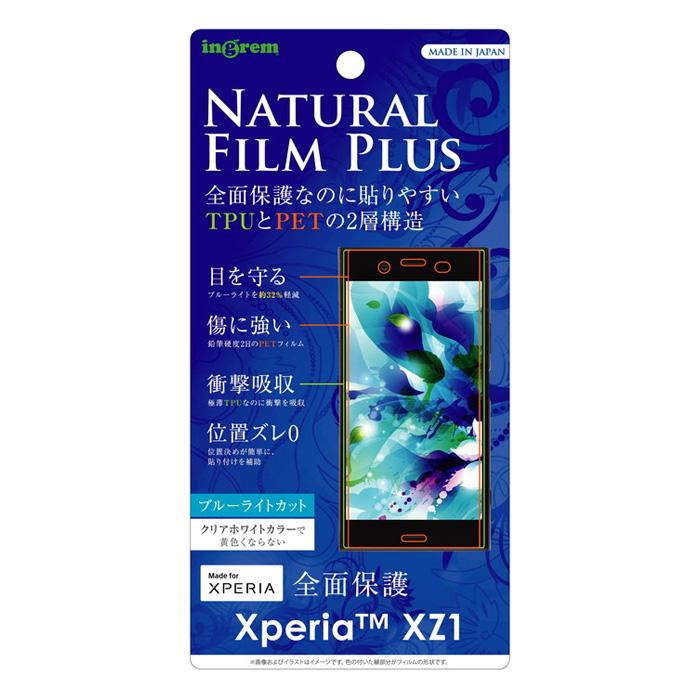 xperia xz1 フィルム ブルーライトカット厚みを感じない自然な一体感表面には指紋などが目立ちにくく、傷もつきにくい特殊なコートを施しています。 【メール便配送】 【9/19-24最大P24.5倍】 xperia xz1 フィルム ブルーライトカット 全面 液晶保護フィルム TPU PET フルカバー 耐衝撃 貼り付け簡単 SO-01K SOV36 SoftBank