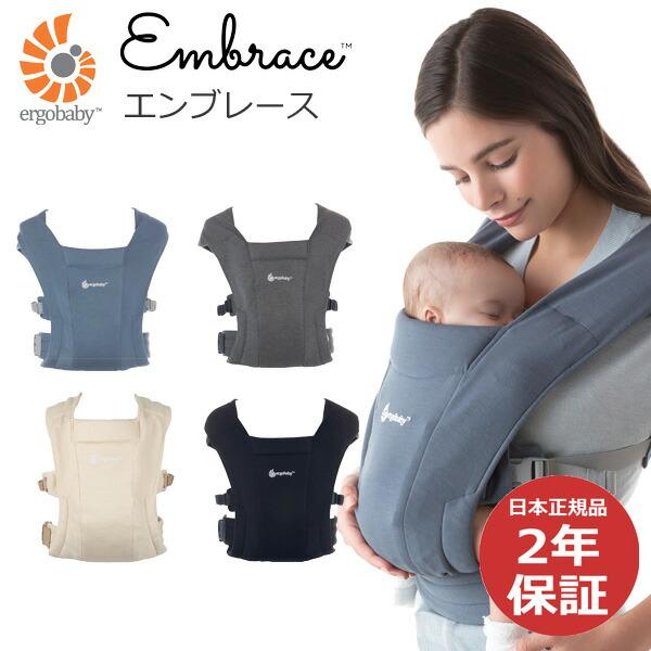 はじめての抱っこにやさしく 使いやすいシンプル設計 P15倍 2 145pt還元 品質検査済 エルゴベビー EMBRACE 売買 日本正規品 エンブレース ベビーキャリア 抱っこひも 新生児 抱っこ紐