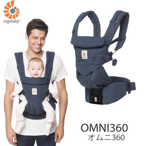 エルゴベビー 抱っこひも OMNI(オムニ) 360 ベビーキャリア ミッドナイトブルー CREGBCS360BLU ベビーウエストベルト付き 正規品