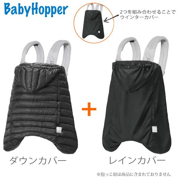 ベビーホッパーBabyHopper・オールウェザー・ダウンカバー/ブラック CKBH05306 正規品 防寒