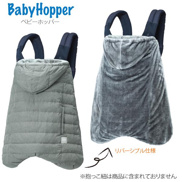 ベビーホッパー BabyHopper・ウインター・マルチプルダウンカバー/メランジ グレー CKBH04015 正規品 防寒 2WAY