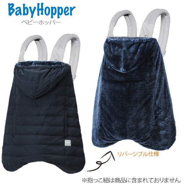 ベビーホッパー BabyHopper・ウインター・マルチプルダウンカバー/メランジ ネイビー CKBH04016 正規品 防寒 2WAY