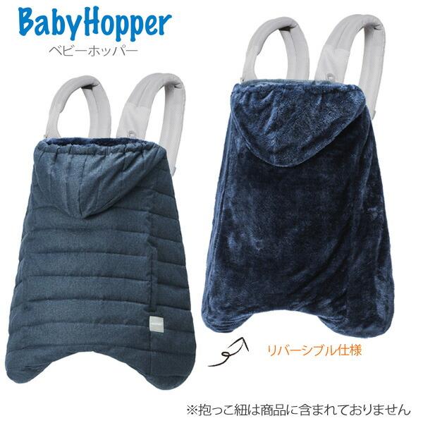 ベビーホッパー BabyHopper・ウインター・マルチプルダウンカバー/ウールライク/ネイビー CKBH04019 正規品 防寒 2WAY
