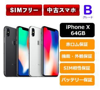 中古スマホ iphonex 64gb simフリー simfree アイフォン 白ロム 中古Bグレード プレゼントキャンペーン中 大決算セール レビュー書くだけでApple純正ライトニングケーブル 64GB SIMフリー 安心保証 世界の人気ブランド iPhoneX A1902
