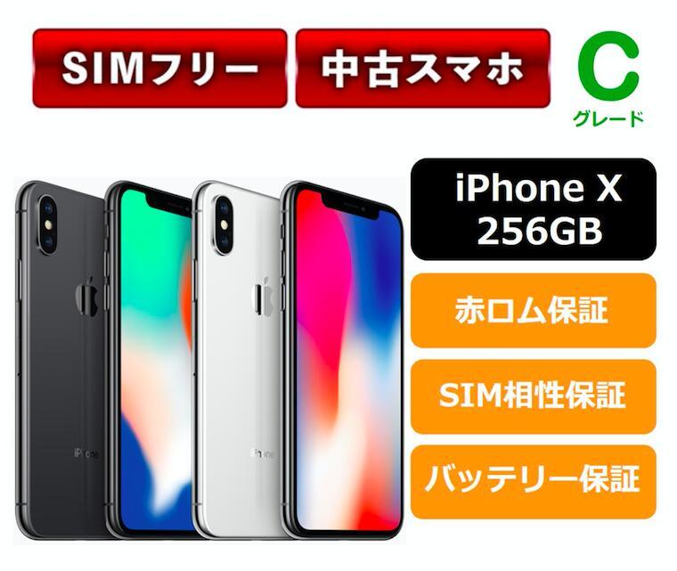 【中古Cグレード】【安心保証】iPhoneX 256GB SIMフリーレビュー書くだけでApple純正ライトニングケーブルプレゼントキャンペーン中 本体 A1902
