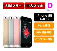 【中古Dグレード】【安心保証】iphone SE 64GB SIMフリー レビュー書くだけでApple純正ライトニングケーブル プレゼントキャンペーン中 本体 A1723